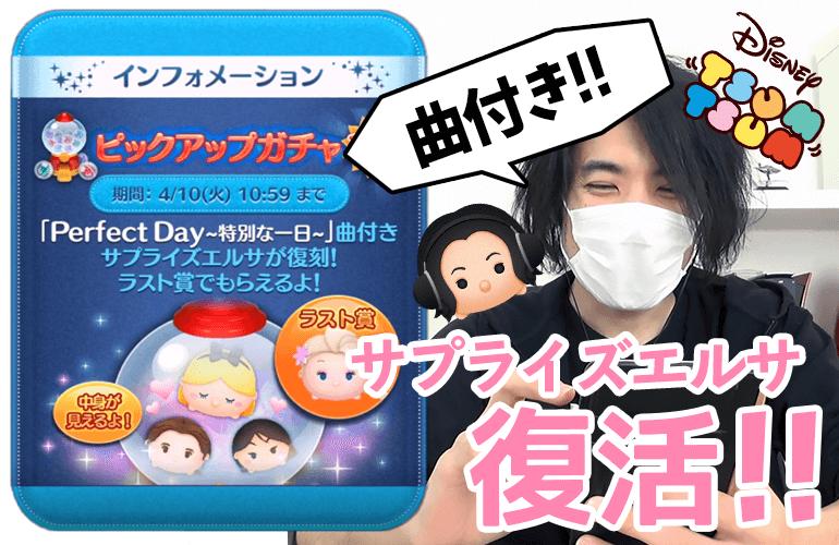 【ツムツム】「曲付きサプライズエルサ」復活!4月のピックアップガチャ第1弾!!