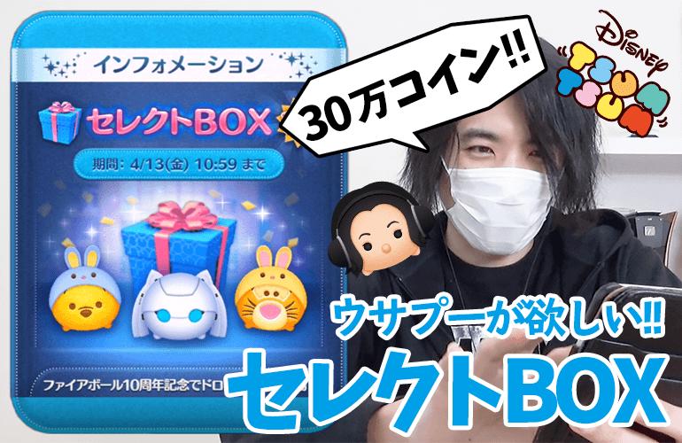 【ツムツム】4月のセレクトBOXでウサプースキルマを目指す!