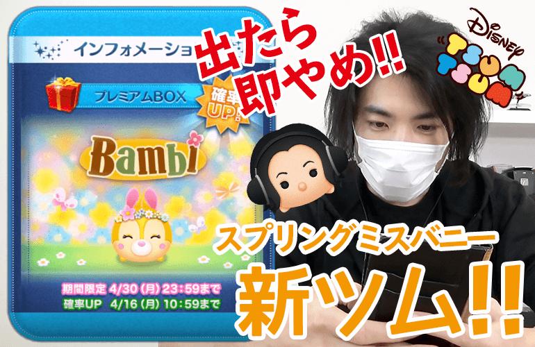 【ツムツム】4月の新ツム第3弾「スプリングミスバニー」登場&確率UP!