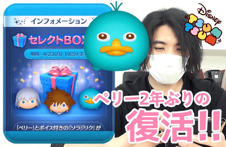 【ツムツム】「ペリー」&ボイス付き「ソラ」「リク」が復活!!4月のセレクトBOX第2弾!