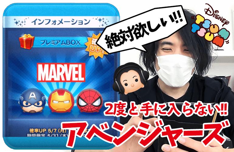 【ツムツム】アベンジャーズから「キャプテン・アメリカ」「スパイダーマン」登場&確率UP!