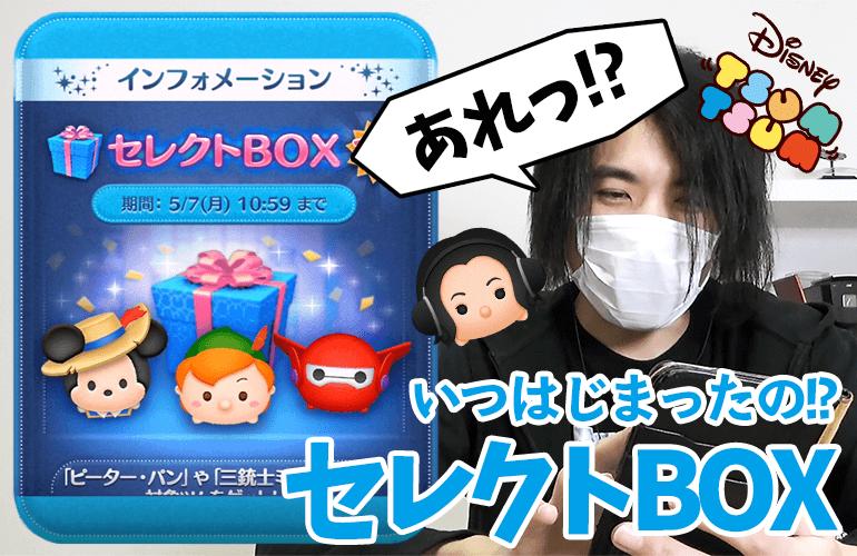 【ツムツム】異例のスケジュール!5月のセレクトBOX!!