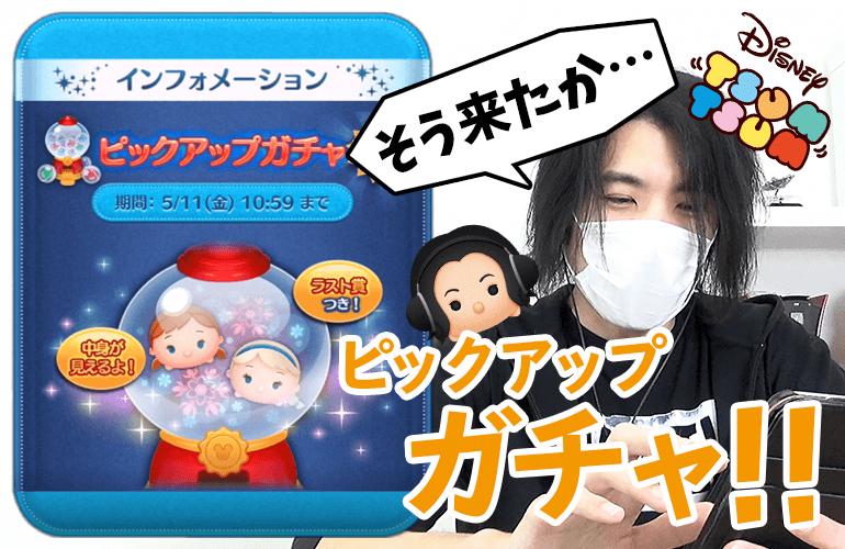 【ツムツム】「キュートエルサ」「キュートアナ」「お姫様デイジー」復活!5月のピックアップガチャ!!