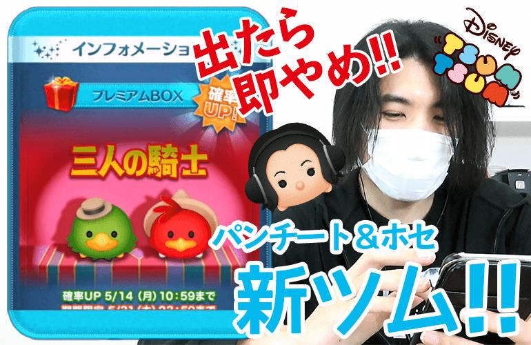 【ツムツム】5月の新ツム第2弾「パンチート」「ホセ」登場&確率UP!