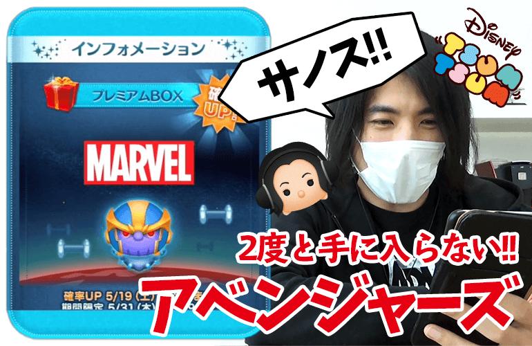 【ツムツム】アベンジャーズから「サノス」登場&確率UP!5月の新ツム第3弾!