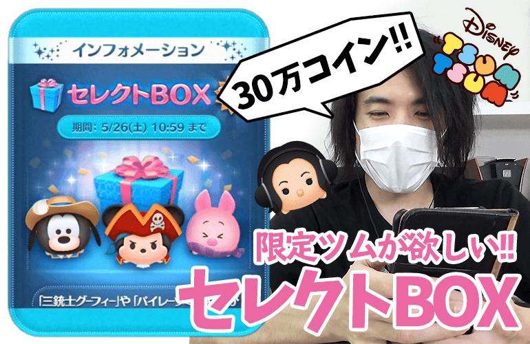【ツムツム】限定ツムが多い!!5月のセレクトBOX第2弾に挑戦!