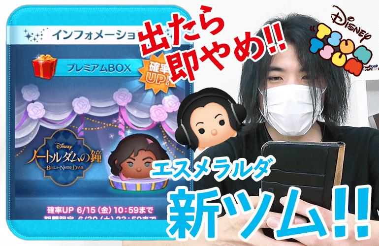 【ツムツム】6月の新ツム第3弾!「エスメラルダ」登場&確率UP!