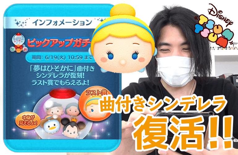 【ツムツム】「曲付きシンデレラ」復活!6月のピックアップガチャ第1弾!!
