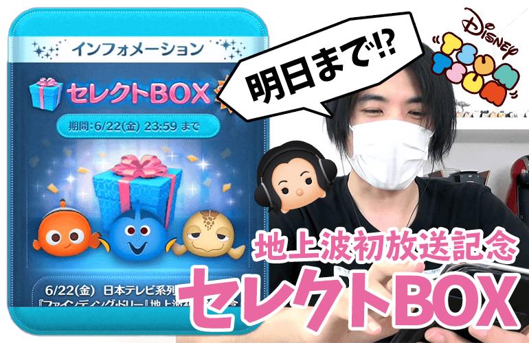 【ツムツム】期間が短すぎる!6月のセレクトBOX第2弾に挑戦!