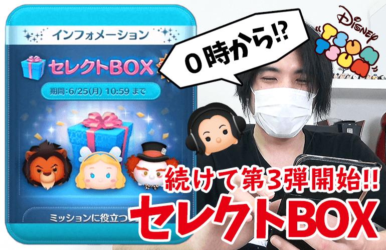 【ツムツム】深夜0時からスタート!?6月のセレクトBOX第3弾!!