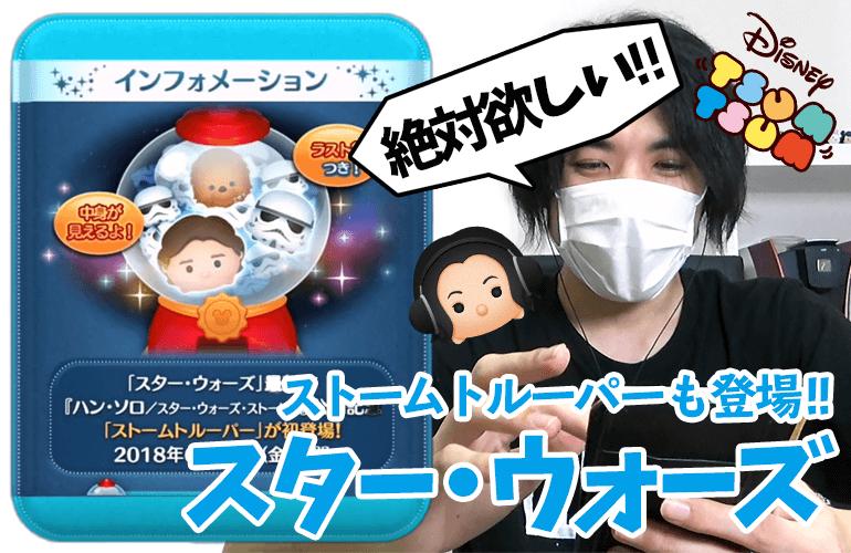 【ツムツム】まさかのスター・ウォーズ!新ツム「ストームトルーパー」も追加!!6月のピックアップガチャ第2弾!!