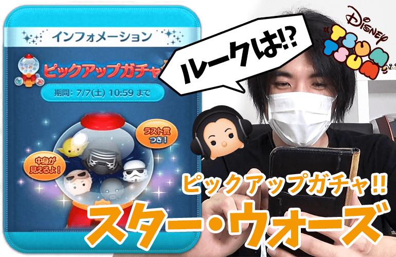 【ツムツム】またまたスター・ウォーズ!7月のピックアップガチャ第1弾!!