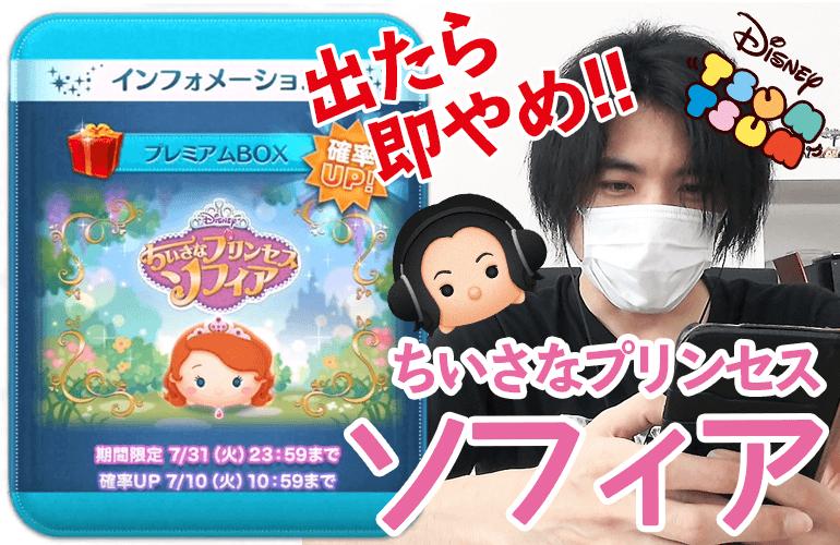 【ツムツム】7月の新ツム第2弾!ちいさなプリンセス「ソフィア」登場&確率UP!