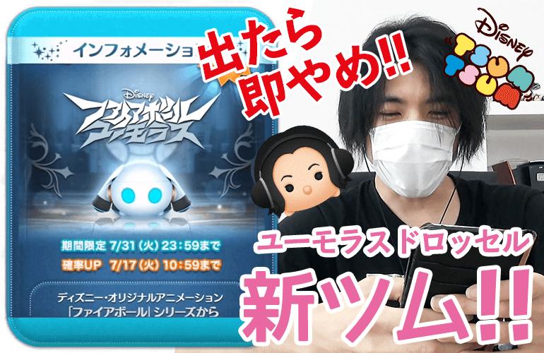 【ツムツム】7月の新ツム第3弾!「ユーモラスドロッセル」登場&確率UP!