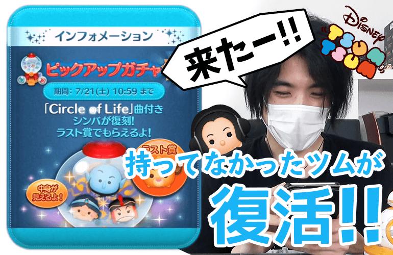 【ツムツム】「曲付きシンバ」復活!7月のピックアップガチャ第2弾!!