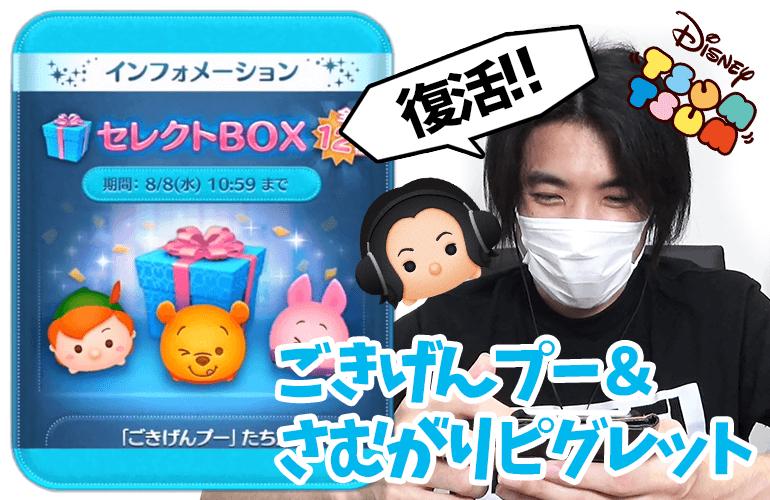 【ツムツム】「ごきげんプー」「さむがりピグレット」復活!!8月のセレクトBOX第1弾に挑戦!