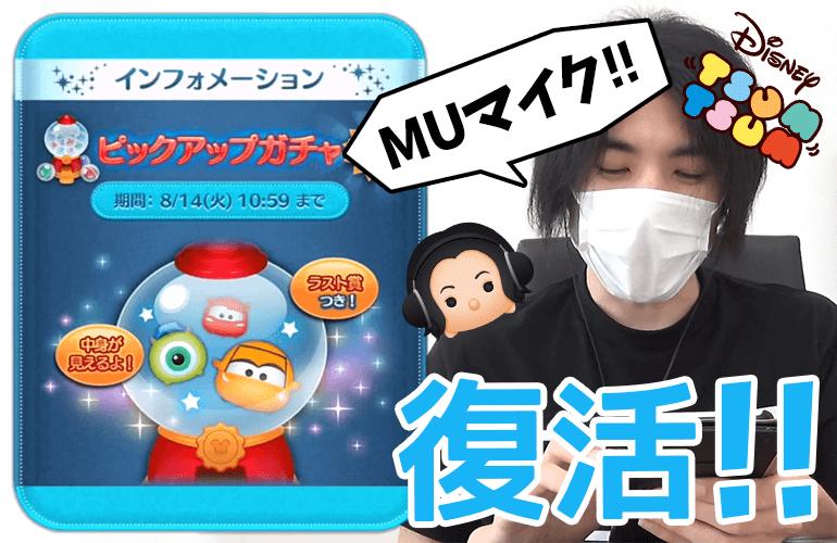 【ツムツム】ピクサー祭り!8月のピックアップガチャ第1弾!!