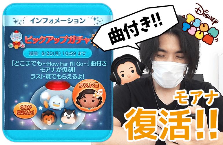 【ツムツム】「曲付きモアナ」復活!8月のピックアップガチャ第2弾!!