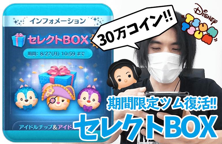 【ツムツム】「アイドルチップ」「アイドルデール」「パイレーツクラリス」復活!!8月のセレクトBOX第2弾!