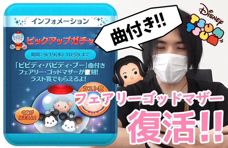 【ツムツム】「曲付きフェアリーゴッドマザー」復活!9月のピックアップガチャ第2弾!!