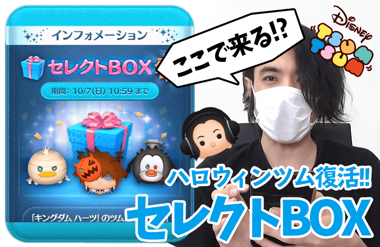 【ツムツム】「ハロウィンソラ」「ねじねじグーフィー」「まきまきドナルド」復活!!セレクトBOXに挑戦!