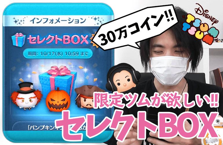 【ツムツム】「パンプキンキング」復活!!10月のセレクトBOX第2弾!