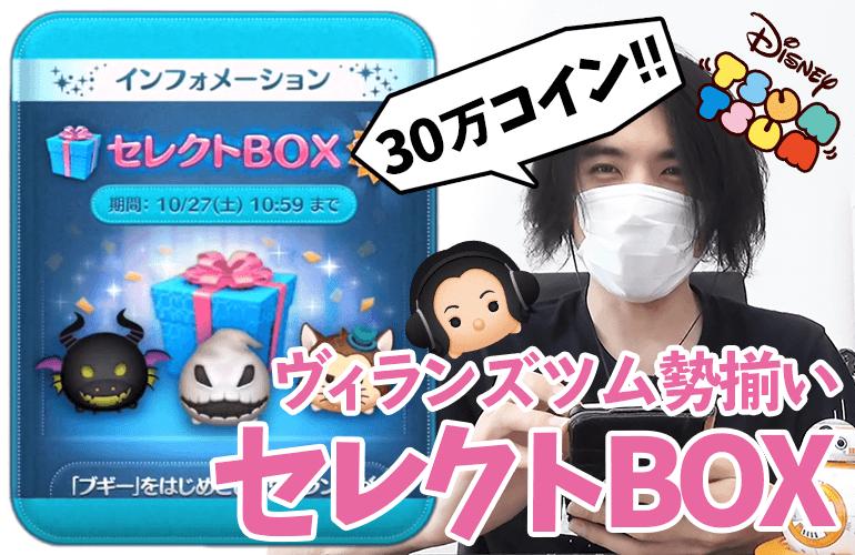 【ツムツム】ヴィランズツム勢揃い!!10月のセレクトBOX第3弾!