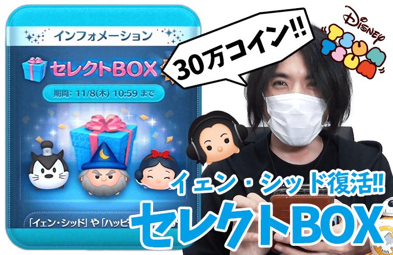 【ツムツム】「イェン・シッド」「ハッピー白雪姫」復活!!11月のセレクトBOX第1弾!