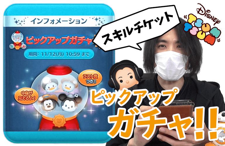 【ツムツム】スキルチケットが欲しい!11月のピックアップガチャ第1弾!!