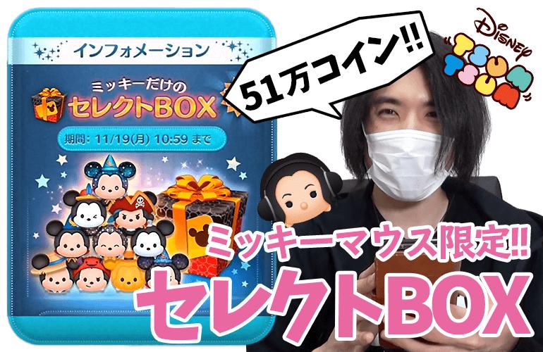 【ツムツム】ミッキーマウス限定セレクトBOX!!11月のセレクトBOX第2弾!