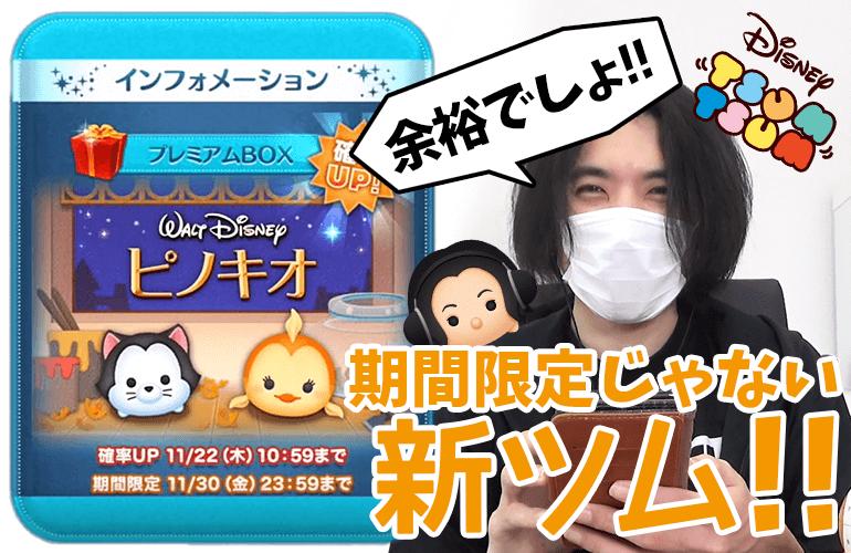 【ツムツム】11月の新ツム第2弾!ピノキオから「フィガロ」「クレオ」登場&確率UP!
