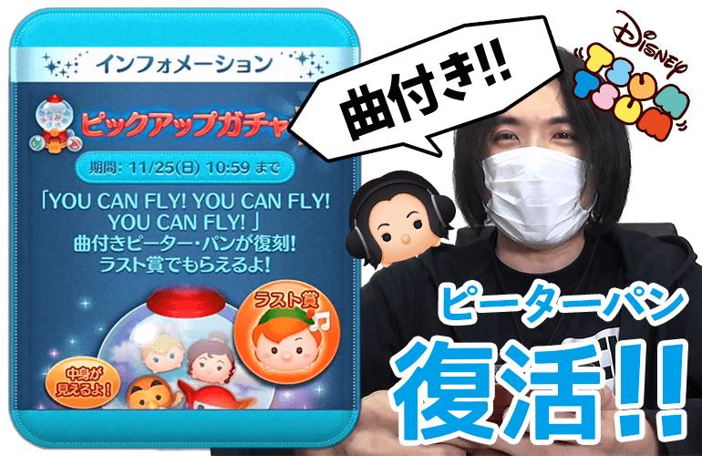 【ツムツム】「曲付きピーターパン」復活!11月のピックアップガチャ第2弾!!