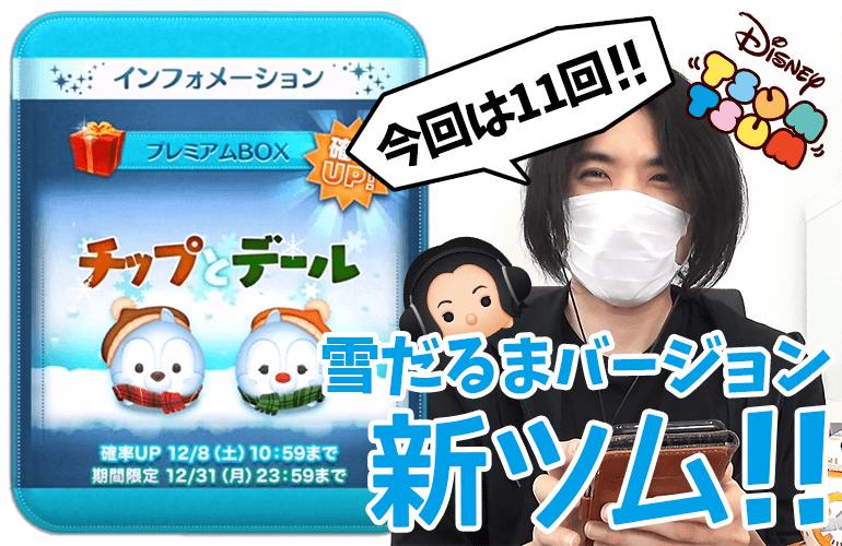 【ツムツム】12月の新ツム第2弾!「雪だるまチップ」「雪だるまデール」登場&確率UP!