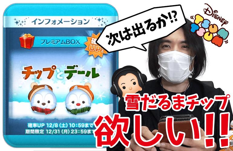 【ツムツム】新ツム「雪だるまチップ」が出ない!30万コインで出る?出ない?
