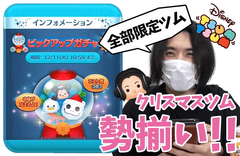 【ツムツム】サンタジャック&クリスマス限定ツム勢揃い!!12月のピックアップガチャ第1弾!