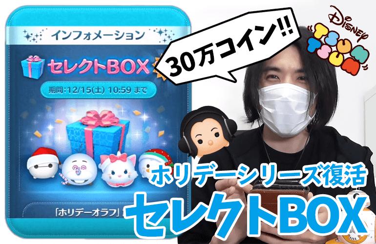 【ツムツム】ホリデーシリーズ復活!!12月のセレクトBOX第1弾!