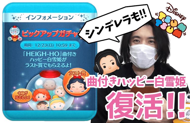 【ツムツム】「曲付きハッピー白雪姫」復活!12月のピックアップガチャ第2弾!