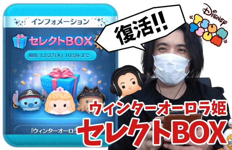 【ツムツム】ウィンターオーロラ姫復活!!12月のセレクトBOX第2弾!