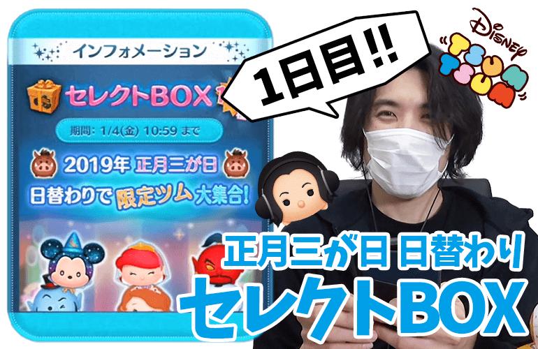 【ツムツム】新ツム「プンバァ」登場!正月三が日 日替わりセレクトBOX1日目!
