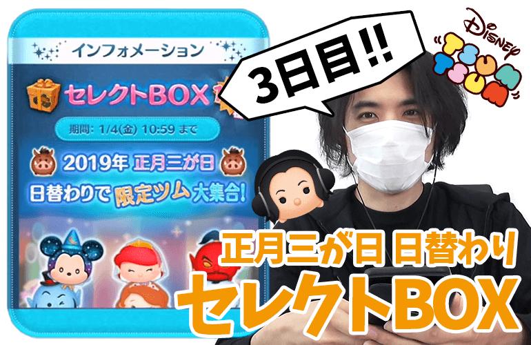 【ツムツム】新ツム「プンバァ」が欲しい!正月三が日 日替わりセレクトBOX3日目!