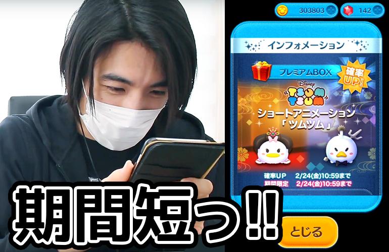 【ツムツム】新ツム「お姫様デイジー」「忍者ドナルド」登場&確率UP!