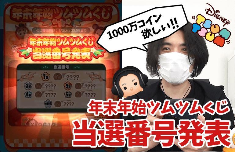 【ツムツム】1000万コインが欲しい!!年末年始ツムツムくじ当選番号発表!