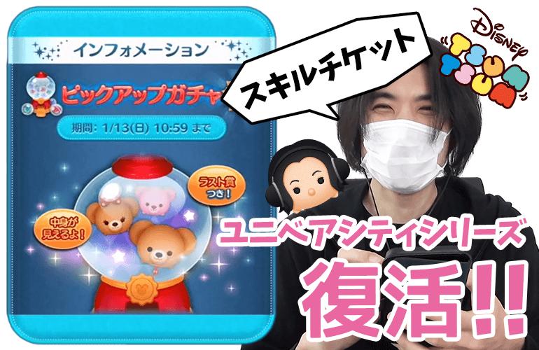 【ツムツム】ユニベアシティシリーズ復活!!1月のピックアップガチャ第1弾!