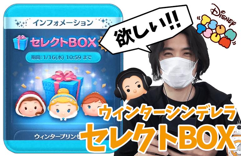 【ツムツム】「ウィンターシンデレラ」「ウィンターベル」復活!!1月のセレクトBOX第4弾!