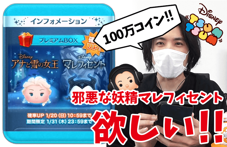 【ツムツム】「邪悪な妖精マレフィセント」をスキルマにしたい!100万コインで何体出るか!