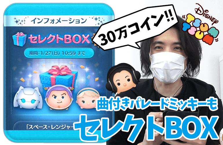 【ツムツム】「スペース・レンジャーバズ」「ドロッセル」「キュートエルサ」も復活!!1月のセレクトBOX第5弾!