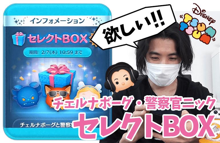 【ツムツム】「チェルナボーグ」「警察官ニック」復活!!2月のセレクトBOX第1弾!