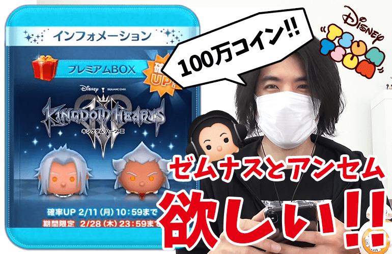 【ツムツム】キングダムハーツ「ゼムナス」が出ない!100万コインでリベンジ!!
