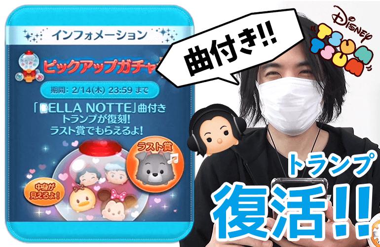 【ツムツム】「曲付きトランプ」復活!2月のピックアップガチャ第1弾!!