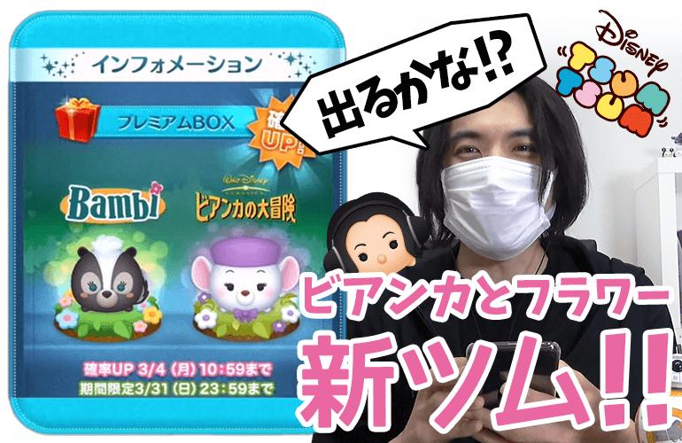 【ツムツム】「ビアンカ」「フラワー」登場&確率UP!3月の新ツム第1弾!